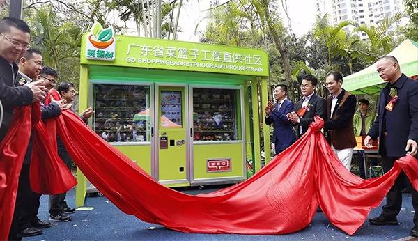 广东省菜篮子工程引进宝达智能售货机!