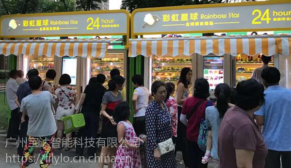 生鲜自动售货机对于传统生鲜行业的运营有哪些