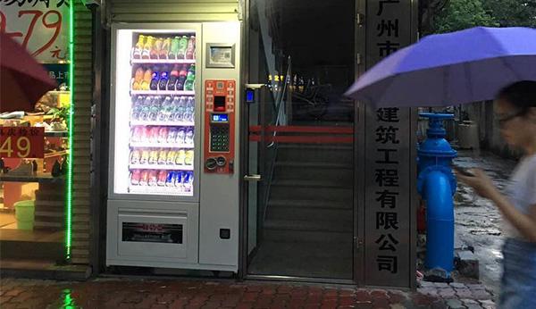 自动售货饮料机多少钱一台?都有哪些类型呢
