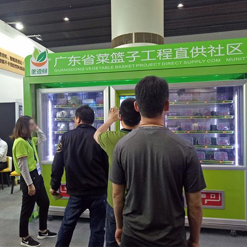 广东省菜篮子工程引进智能售货机