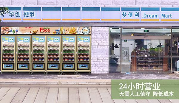 生鲜水果自动售货机出货体验!