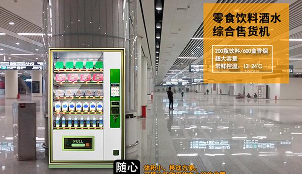 自动售货机出现亏损的情况怎么办?