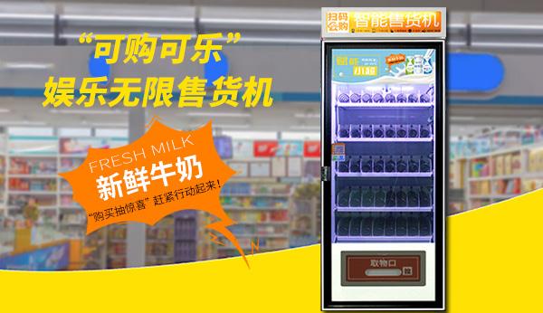 不同的自动售货机贩卖机是怎样实现出货的?