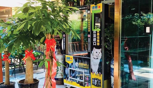 宠物用品自动售货机进入市场怎么才能得到好的发展?