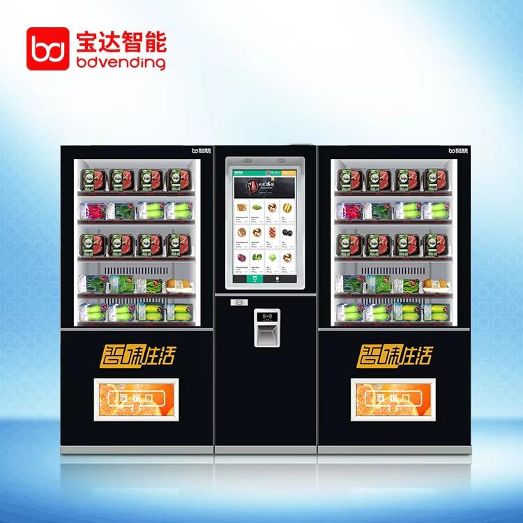生鲜制冷自动售货机