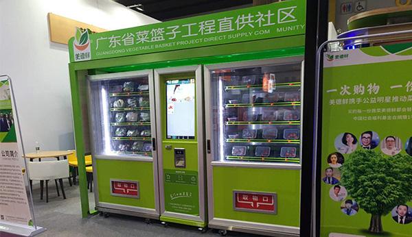 新型智慧蔬菜智能售货机亮相北京