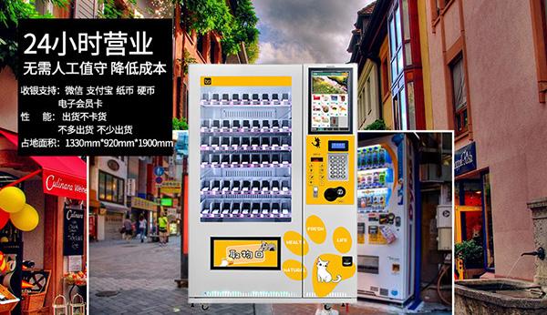 新买的一台饮料无人自动售货机该