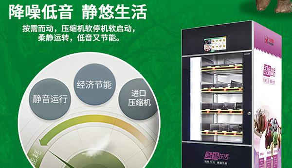 投资无感支付技术的自动售货机有优势吗?