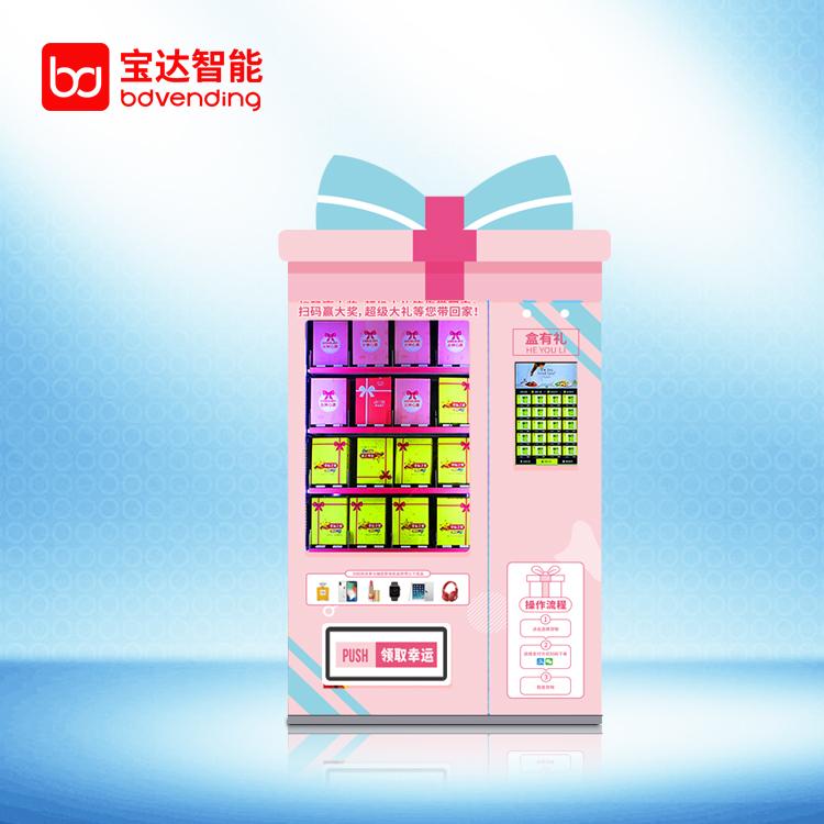 礼品盒子福袋机