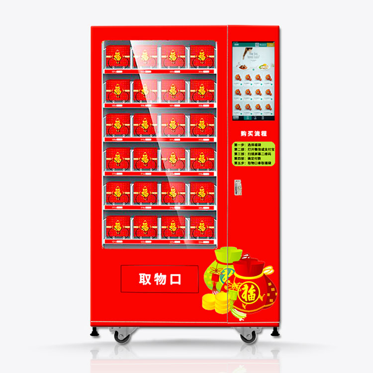 网红福袋自动售货机