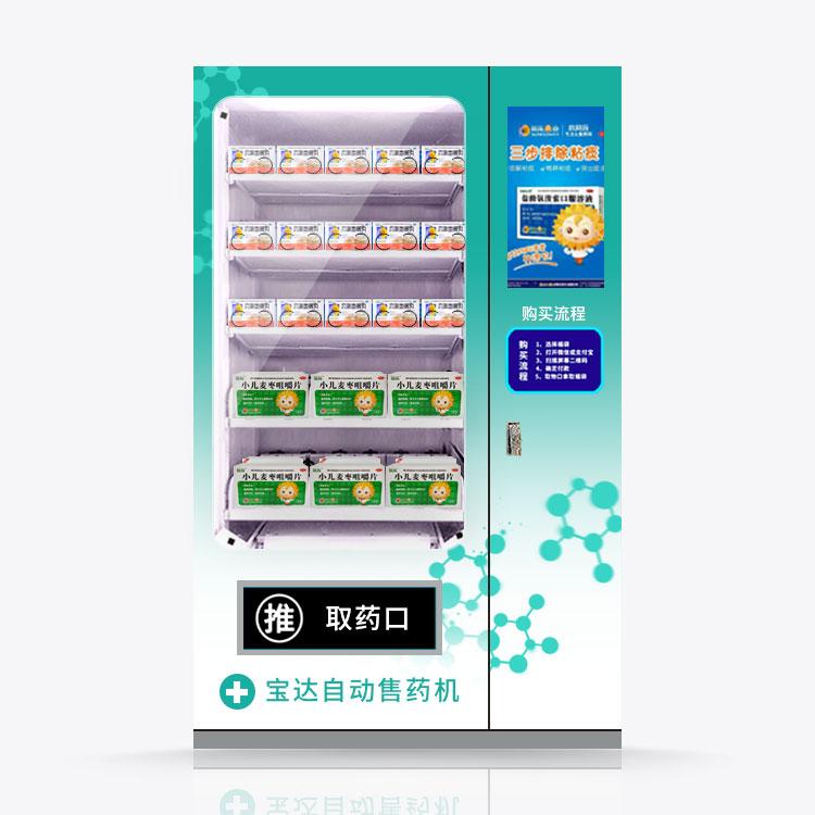 药品自动售货机