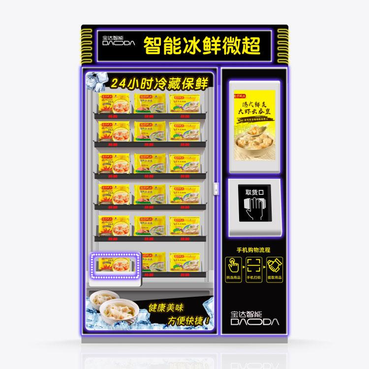 冷藏保鲜馄饨自动贩卖机