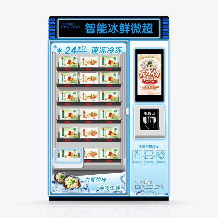 冷冻水饺售卖机