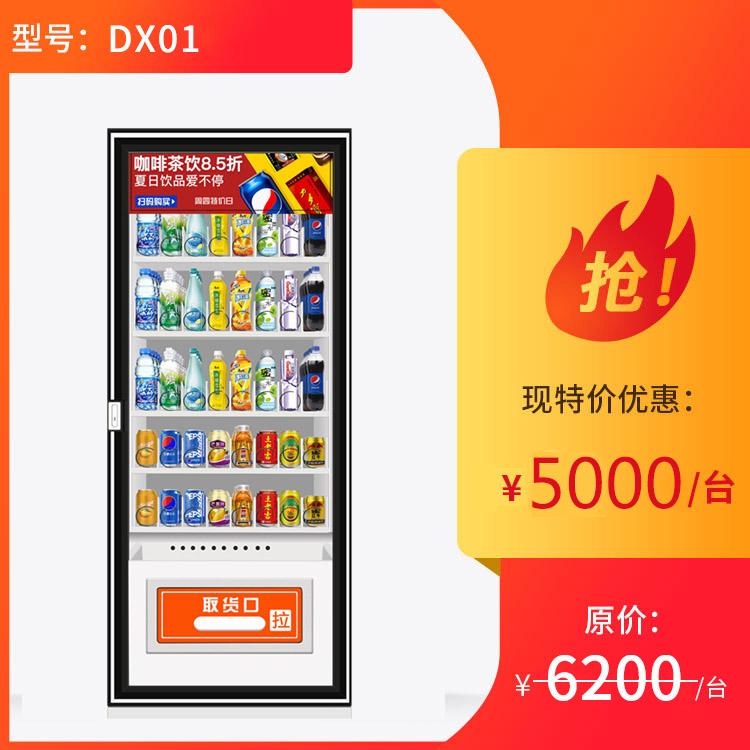 智能饮料自动售货机
